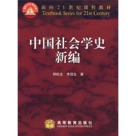 当天发货,秒回复咨询二手二手正版 中国社会学史新编 郑杭生 高等教育9787040077995如图片不符的请以标题和isbn为准。