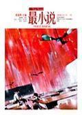 最小说(第一辑):2006年11期