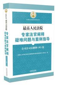 最高人民法院专家法官阐释疑难问题与案例指导:公司法司法解释(四)卷