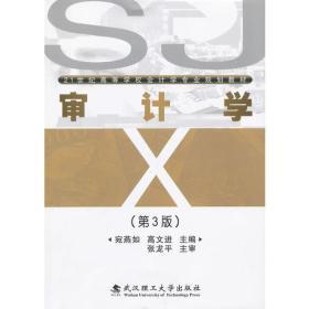 审计学第3版三版宛燕如自考04610注册会计师