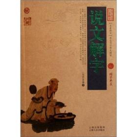 中国古典名著百部藏书 说文解字  B1XH