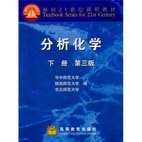 分析化�W(下�裕�(第3版)