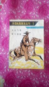 外国电影剧本丛刊1--关山飞度黄牛惨案