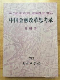 【正版】中国金融改革思考录