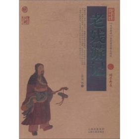 中国古典名著百部藏书:老残游记