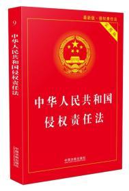 中华人民共和国侵权责任法实用版(最新版)