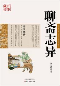 中国古典名著百部藏书:聊斋志异