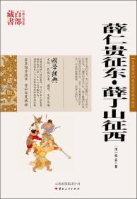 中国古典名著百部藏书 薛仁贵征东薛丁山征西  B1XH