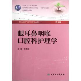 眼耳鼻咽喉口腔科护理学(第3版)