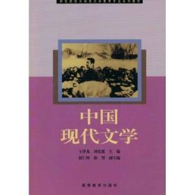 师范高等专科学校汉语言文学教育专业系列教材:中国现代文学