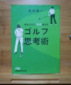 日文原版  読むだけで10打缩まるゴルフ思考术  只读就能缩短10个的高尔夫思考术(有划线)(店内千余种低价日文原版书)
