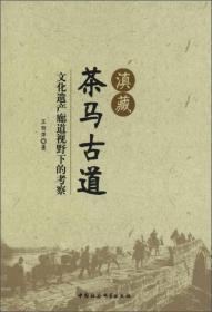 滇藏茶马古道:文化遗产廊道视野下的考察
