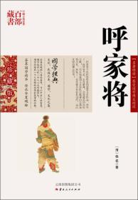中国古典名著百部藏书 呼家将  B1XH
