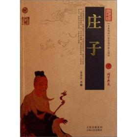 中国古典名著百部藏书 庄子  B1XH