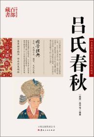 中国古典名著百部藏书 吕氏春秋  B1XH