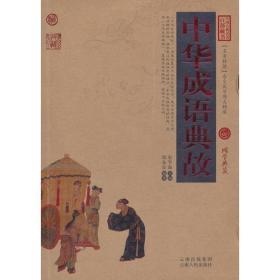 中国古典名著百部藏书 中华成语典故  B1XH