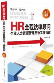 2017HR全程法律顾问:企业人力资源管理高效工作指南(增订4版)