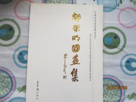 中国当代书画名家精品系列   邓荣明国画集