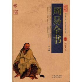 中国古典名著百部藏书 周易全书  B1XH