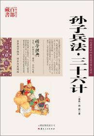 中国古典名著百部藏书:孙子兵法·三十六计A35-04