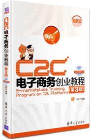 C2C电子商务创业教程(第3版)(最新版)