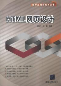 HTML网页设计/软件工程师培养丛书