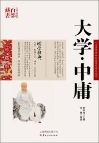 ST中国古典名著百部藏书--大学·中庸