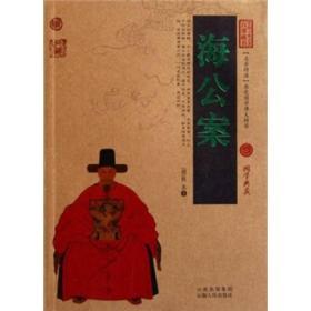 海公案-中国古典名著百部藏书 清佚名著 云南人民出版社 9787