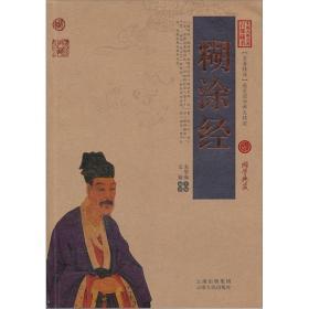 中国古典名著百部藏书 糊涂经  B1XH