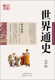 中国古典名著百部藏书 世界通史  B1XH