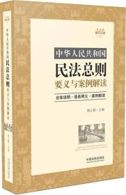 正版yj-9787509383391-中华人民共和国民法总则要义与案例解读