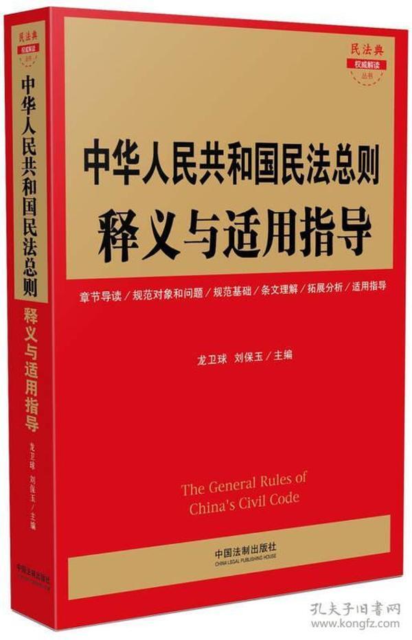 中华人民共和国民法总则释义与适用指导