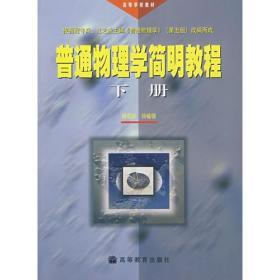 普通物理学简明教程(下册)