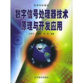 数字信号处理器技术原理与开发应用
