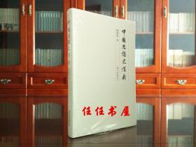 中国思想史讲义