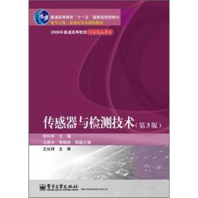 传感器与检测技术 徐科军 第3版 9787121146534 电子工业出版社
