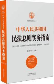 正版yj-9787509383414-中华人民共和国民法总则实务指南