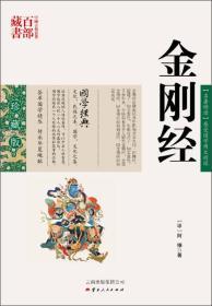 中国古典名著百部藏书:金刚经