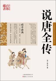 中国古典名著百部藏书 说唐全传  B1XH
