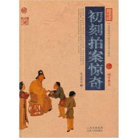 中国古典名著百部藏书:初刻拍案惊奇