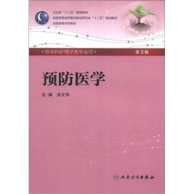 正版二手预防医学第三3版 林文华 9787117158633