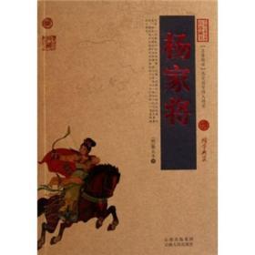 中国古典名著百部藏书:杨家将