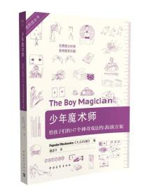 少年魔术师 专著 给孩子们的147个神奇戏法的表演方案 Popular Mechanics《大众