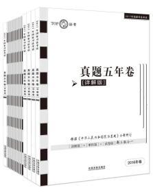 送书签lt-9787509383544-真题五年卷(全5册)