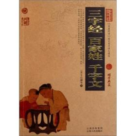中国古典名著百部藏书 三字经百家姓千字文  B1XH
