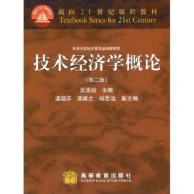 技术经济概论第二版 吴添祖 高教 9787040138627