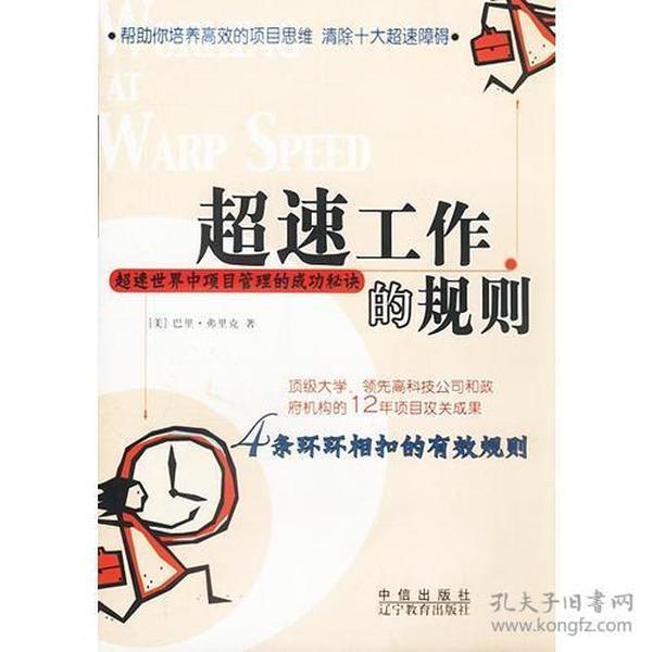 超速工作的规则:超速世界是项目管理的成功秘诀