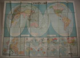 侵华老地图 1936年世界现势大地图 附中华民国诸势力图 国力比较图 107x79cm