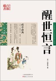 中国古典名著百部藏书 醒世恒言  B1XH