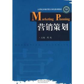 【正版书籍】营销策划